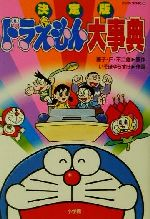 決定版ドラえもん大事典(ビッグ・コロタン88)(児童書)