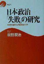 日本政治「失敗」の研究 中途半端好みの国民の行方(単行本)