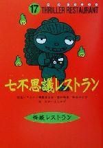 七不思議レストラン(怪談レストラン17)(児童書)