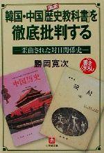 韓国・中国「歴史教科書」を徹底批判する 歪曲された対日関係史(小学館文庫)(文庫)