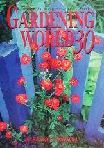 GARDENING WORLD 30 私の大好きな庭の世界(文庫)