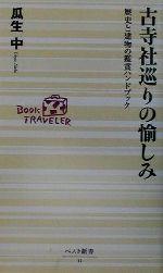 古寺社巡りの愉しみ 歴史と建物の鑑賞ハンドブック(ベスト新書)(新書)