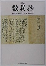 新版 歎異抄 現代語訳付き(角川文庫角川ソフィア文庫)(文庫)