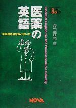 医薬の英語 業界用語の意味と使い方(NOVA BOOKS)(単行本)