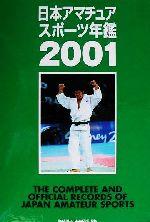 日本アマチュアスポーツ年鑑(2001)(単行本)