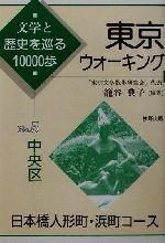 東京ウォーキング 日本橋人形町・浜町コース-中央区(No.5)(単行本)