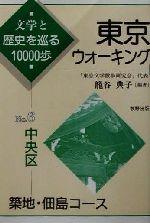 東京ウォーキング 築地・佃島コース-中央区(No.6)(単行本)
