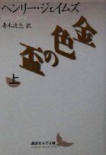 金色の盃(上)講談社文芸文庫