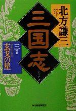 三国志 玄戈の星(ハルキ文庫時代小説文庫)(三の巻)(文庫)