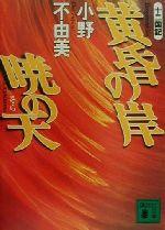 黄昏の岸 暁の天 十二国記(講談社文庫)(文庫)