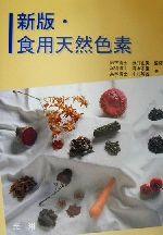 新版・食用天然色素(単行本)
