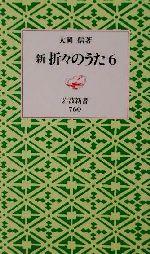 新 折々のうた(岩波新書)(6)(新書)