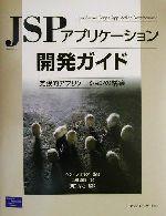 JSPアプリケーション開発ガイド 実践的アプリケーションの構築(単行本)