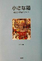 小さな箱 鎌倉近代美術館の50年 1951‐2001(単行本)