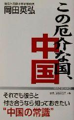 この厄介な国、中国(WAC BUNKO)(新書)