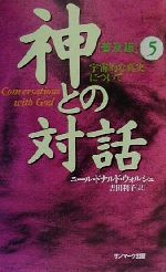 神との対話 普及版-宇宙的な真実について(5)(新書)