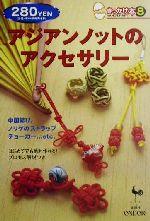 アジアンノットのアクセサリー(きっかけ本8)(単行本)