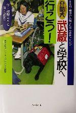 介助犬武蔵と学校へ行こう! 日本初・難病の久美子ちゃんがチャレンジ(ドキュメンタル童話・犬シリーズ)(児童書)