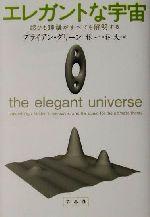 エレガントな宇宙 超ひも理論がすべてを解明する(単行本)