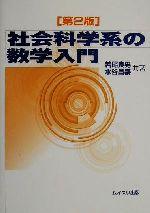 社会科学系の数学入門(単行本)