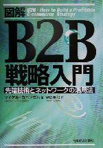 図解 B2B戦略入門 先端技術とネットワークの活用法(単行本)