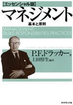 マネジメント エッセンシャル版 基本と原則(単行本)