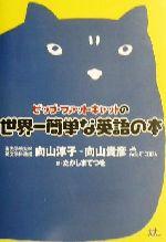 ビッグ・ファット・キャットの世界一簡単な英語の本(単行本)