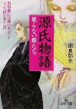 源氏物語 眠らない姫たち(王様文庫)(文庫)