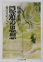 隠遁の思想 西行をめぐって(ちくま学芸文庫)(文庫)