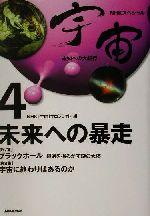 NHKスペシャル 宇宙 未知への大紀行-未来への暴走(NHKスペシャル宇宙未知への大紀行4)(4)(単行本)