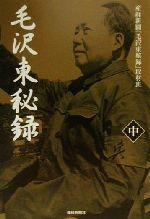 毛沢東秘録(扶桑社文庫)(中)(文庫)
