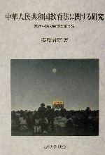 中華人民共和国教育法に関する研究 現代中国の教育改革と法(単行本)
