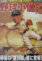 野球小僧(NO.1‐NO.2)