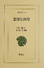 思想と風俗(東洋文庫697)(単行本)