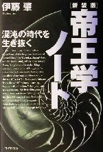 帝王学ノート 混沌の時代を生き抜く(単行本)