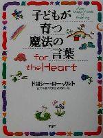 子どもが育つ魔法の言葉for the Heart(単行本)