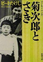 菊次郎とさき(新潮文庫)(文庫)