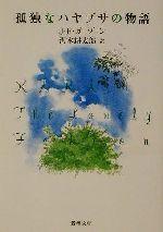 孤独なハヤブサの物語(新潮文庫)(文庫)
