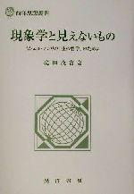 現象学と見えないもの ミシェル・アンリの「生の哲学」のために(西洋思想叢書)(単行本)