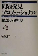 問題発見プロフェッショナル 「構想力と分析力」(単行本)