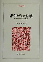 現代アメリカの政治文化 多文化主義とポストコロニアリズムの交錯(MINERVA人文・社会科学叢書54)(単行本)