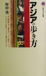アジアの歩き方(講談社現代新書)(新書)