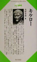 キケロー(Century Books 人と思想173)(単行本)