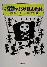新版 宿題ひきうけ株式会社(新・名作の愛蔵版)(児童書)