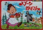 紙芝居 スプーンおばさん(学研・紙芝居えほん)(児童書)