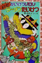 かいけつゾロリ あついぜ!ラーメンたいけつ(ポプラ社の新・小さな童話 かいけつゾロリシリーズ30)(児童書)