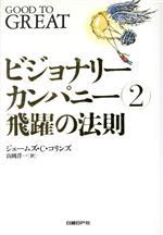 ビジョナリーカンパニー 飛躍の法則(2)(単行本)
