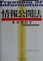 情報公開法(単行本)