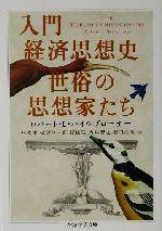 入門経済思想史 世俗の思想家たち(ちくま学芸文庫)(文庫)