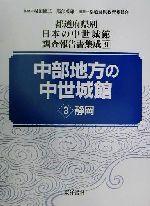 中部地方の中世城館-静岡(都道府県別日本の中世城館調査報告書集成9)(3)(単行本)
